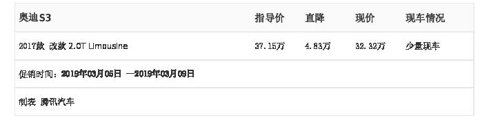 广东中奥汽车:奥迪S3,3月5日-9日最高优惠4.83万元