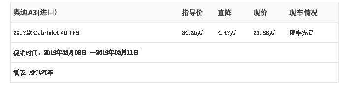 广东中奥汽车:奥迪A3(进口)3月6日-11日最高优惠4.47万元