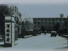 渭南市临渭区站南路24号,现为渭南师范学院南校区.校园内现高清图片
