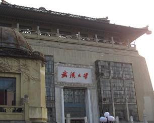 武汉大学信息管理学院