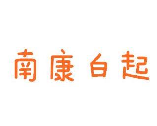 南康白起,男,1980年5月26日生于辽宁,之后在内蒙古成长.南高清图片