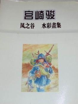 《风之谷─宫崎骏水彩画集》