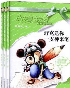 《皮皮鲁总动员》是囊括了郑渊洁童话创作多年来所有以皮...