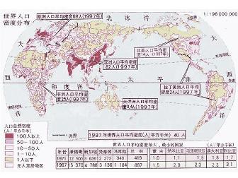 世界人口稀疏地区_世界人口的稀疏地区