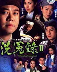 《洗冤录��》为《洗冤录》的续集是香港无线电视(tvb)出品...