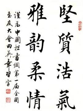 田英章书法作品硬笔楷书基本笔画与笔法-中国欧楷书法大家田英章老师