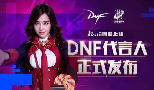 Jolin团长 上线 DNF正式公布蔡依林为官方代言人