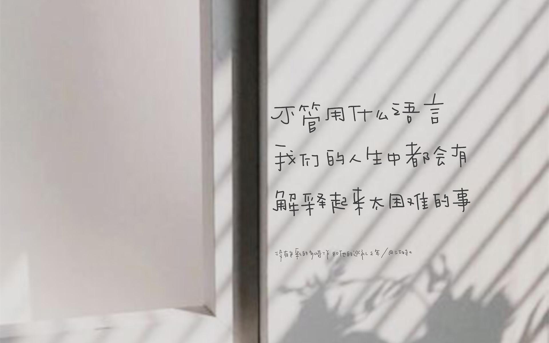 极简文字创意电脑桌面壁纸
