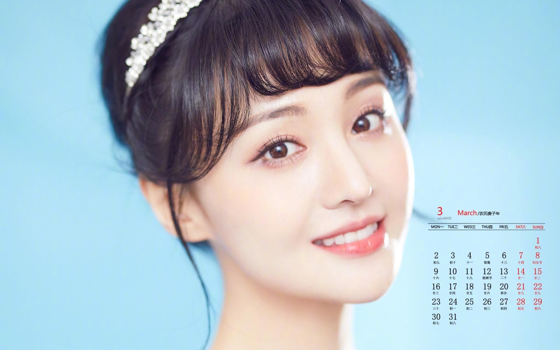 2020年3月郑爽cos安娜公主高清日历壁纸