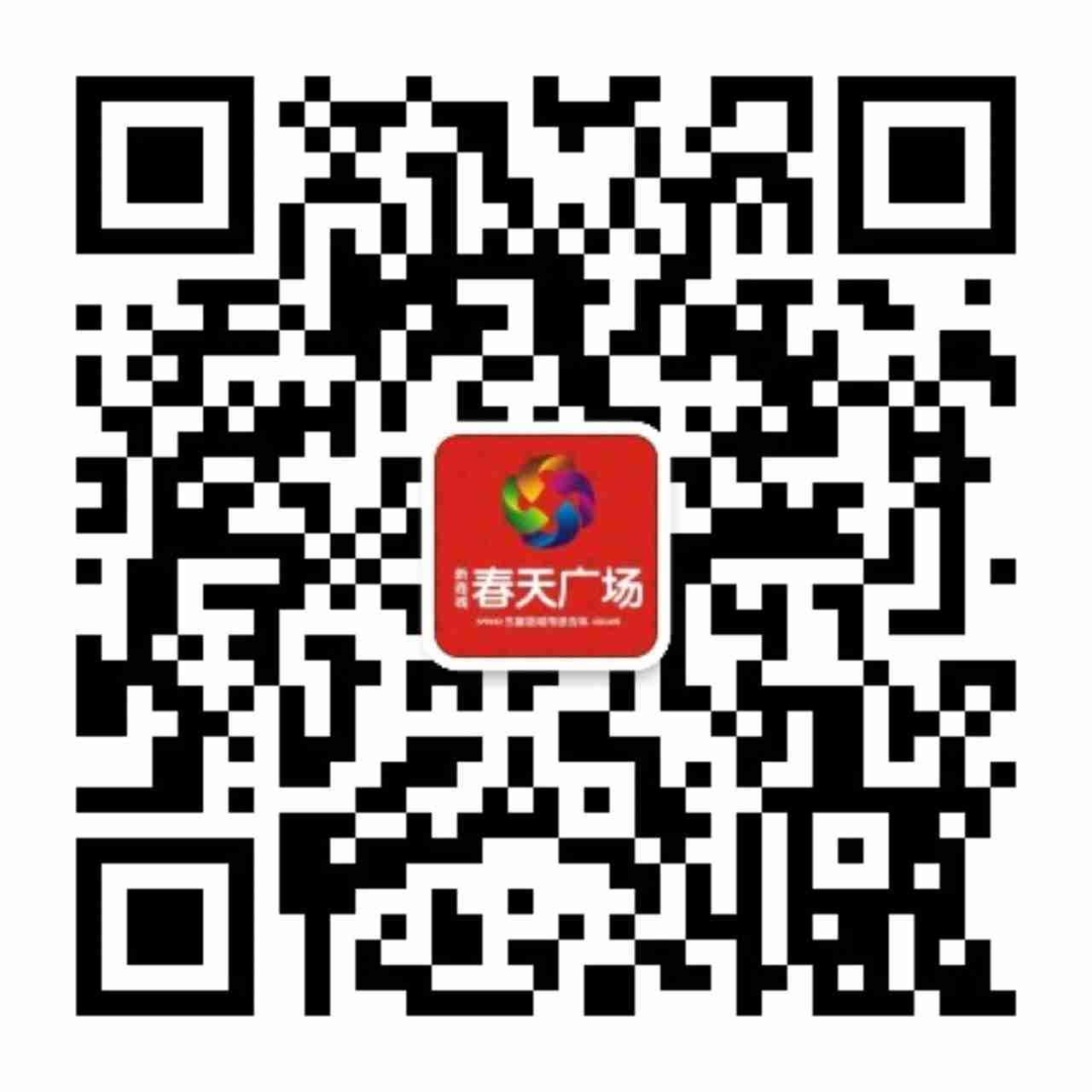 新商城・春天广场二维码