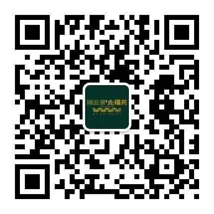 瑞云湖・兆福苑二维码