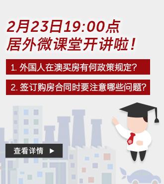 海外微课堂2月23日开讲:外国人在澳买房有何政策规定? 签订房产合同要注意哪些问题?