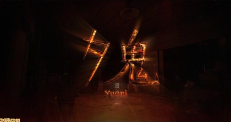 日式恐怖冒险游戏《夕鬼》发布新预告,2021 年春发售
