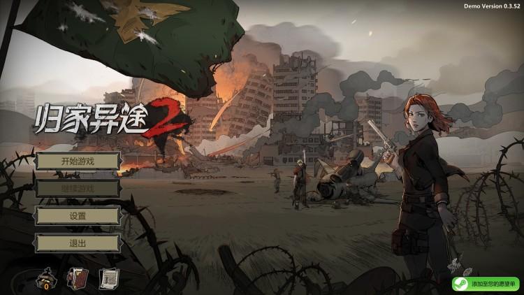 篝火扫雷团:《归家异途 2》DEMO 带来的熟悉体验与全新可能