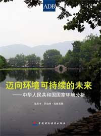第一份报告:《中华人民共和国国家环境分析(中文版)》