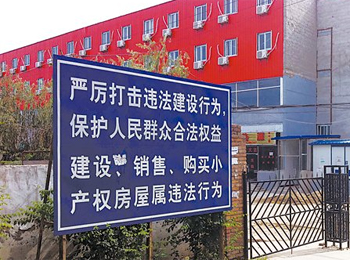 北京沙河一栋小产权房旁边的标语