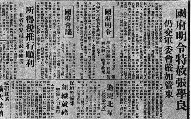 1937年1月4日,国民政府在蒋介石的授意下,明令特赦张学良,交军委会严加管束