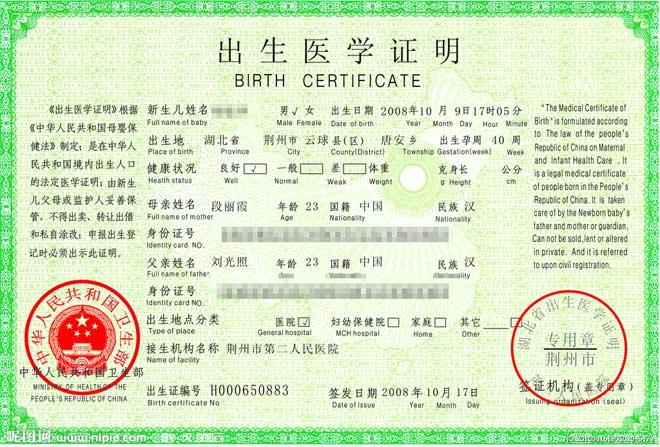 出生证明是医学证明,和准生证两码事
