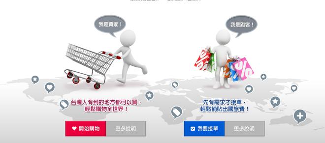 台湾一家代购平台,就是帮助买家满足需求,规避风险,找代购者