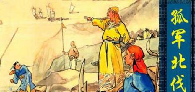 表现太平军北伐的连环画
