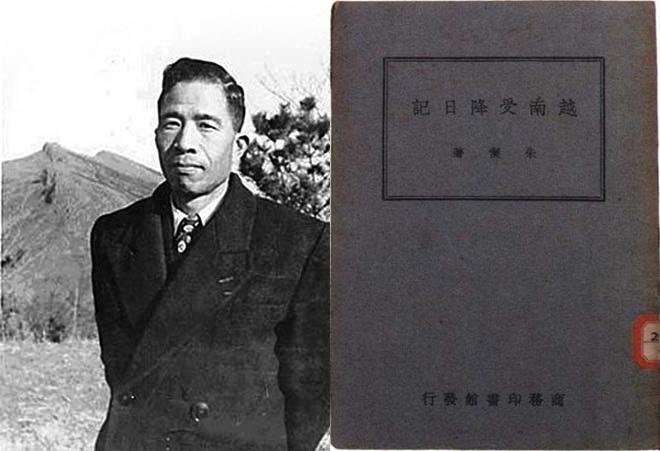 左,经济学家朱�模挥遥�朱�闹�《越南受降日记》,商务印书馆1946年刊印。