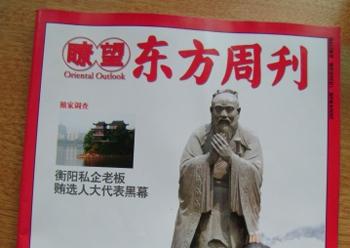 2007年已有媒体调查过湖南衡阳贿选现象