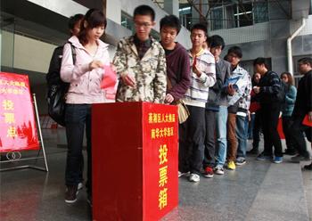 衡阳市的大学生参加人大代表选举投票