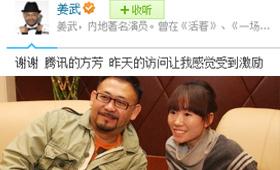 这张照片,是从姜武老师的微博上扒来的!