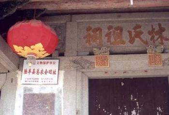 林氏祖祠:第一次大革命时陆丰总农会所在地。