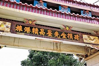赖昌星在家乡捐建的建筑。