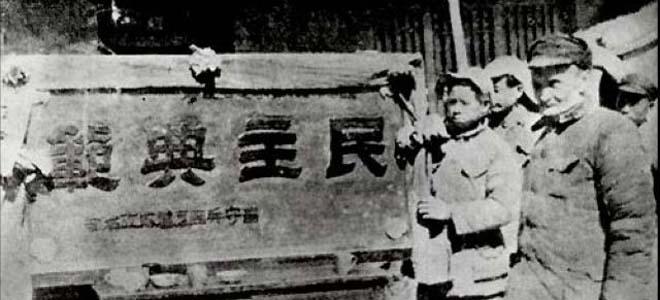 """1944年,陕甘宁边区政府副主席李鼎铭接受八路军留守兵团赠送的""""民主典范""""牌匾。"""