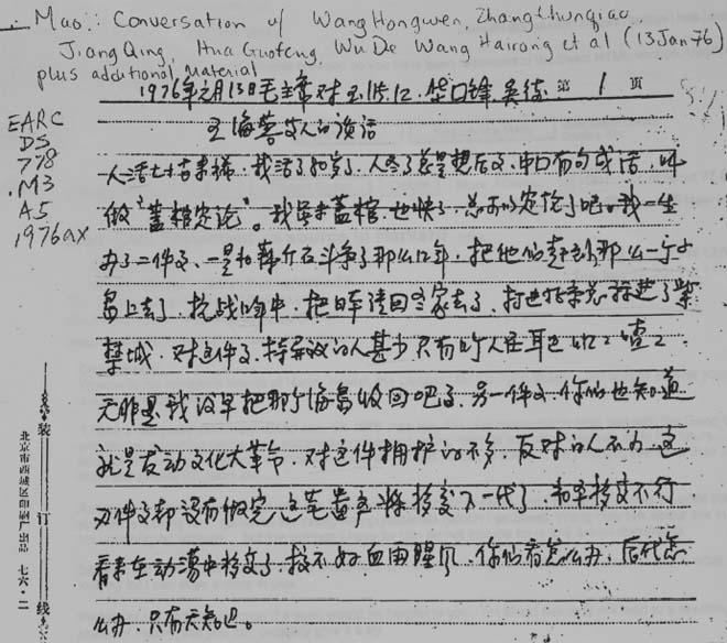 哈佛大学馆藏毛泽东临终前夕谈话抄件