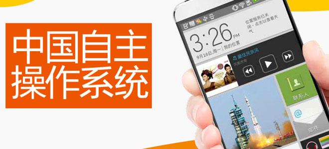 "COS突出""中国自主操作系统""概念"