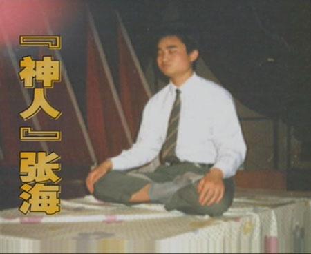 """张海的发家之路表明,他是""""江湖中人"""""""