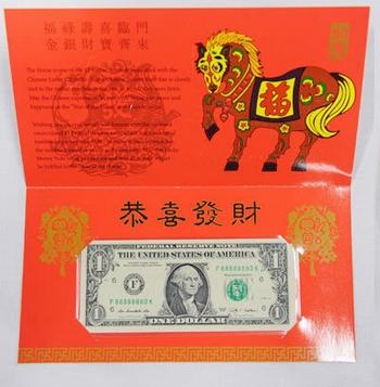 美国财政部发售的马年吉利钱红包。