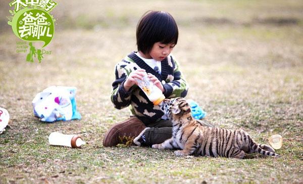 《爸爸去哪儿》电影版被指责为孩子与动物的真人秀
