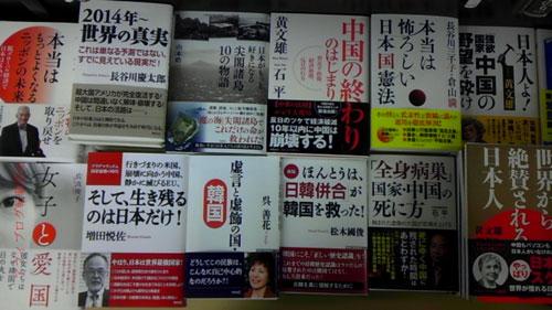 日本书店销售的各种反中反韩右翼书籍