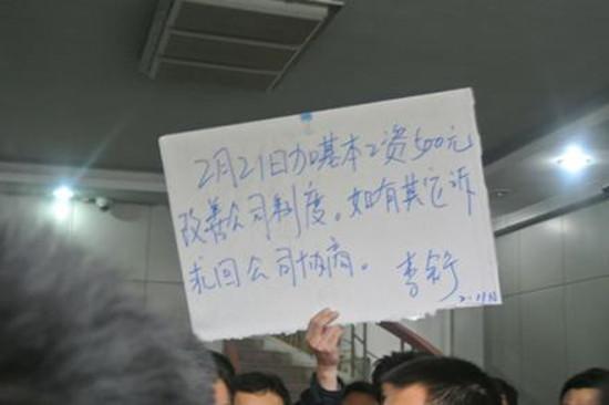 """这起罢工,因每月涨薪500和""""不秋后算账""""终结"""