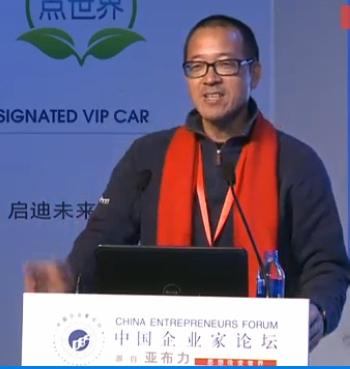 俞敏洪在近日参加的企业家论坛发表演讲