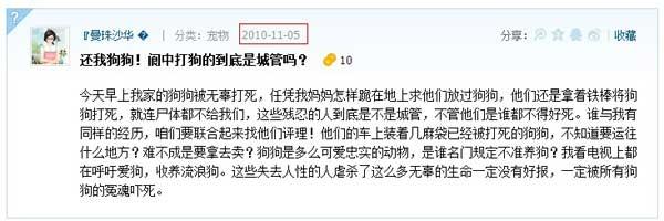 2010年就有人发帖表示阆中有关部门打了自家的狗