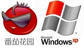 """""""番茄花园""""成为了当年中国打击XP盗版的标志性事件"""