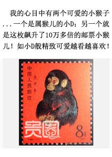 潘粤明曾微博晒出自己的珍贵猴票