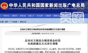 """广电总局在其官网上发出""""一剧两星""""公告"""
