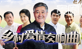 赵本山称《乡村8》会从南方北方各选一家卫视