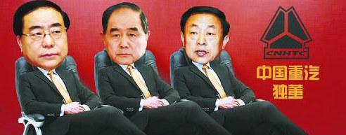 中国重汽曾聘任三名独董,其身份分别为原贵州省省长、山东省省长、国家税务总局副局长