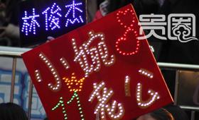 """林俊杰个唱,粉丝在台下高举""""老公""""灯牌"""