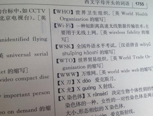 """在《现代汉语词典》中,有一部分""""西文字母开头的词语""""表"""