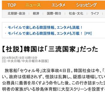 韩国《中央日报》日文版称韩国是三流国家