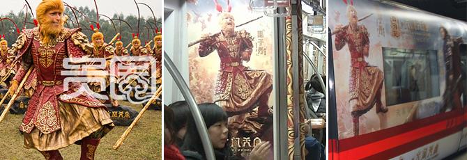 《大闹天宫》在今年春节期间投放的硬广资源高达1.4亿,除了路牌广告外,还有地铁车身和车箱广告。