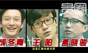 《中国合伙人》爆笑代言蓝翔英语分校